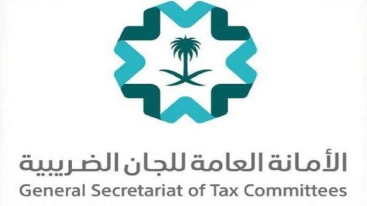 الأمانة العامة للجان الضريبية تطلق خدمة التحقق والتوثيق الإلكتروني
