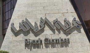 133 وظيفة شاغرة في القطاع الخاص توفرها غرفة الرياض