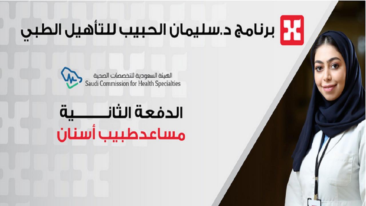 بدء التقديم في برنامج الدكتور سليمان الحبيب للتأهيل الطبي المنتهي بالتوظيف