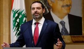 تكليف سعد الحريري لتشكيل الحكومة اللبنانية