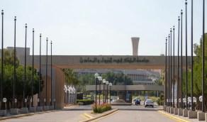 جامعة الملك فهد للبترول والمعادن تطرح 187 وظيفة