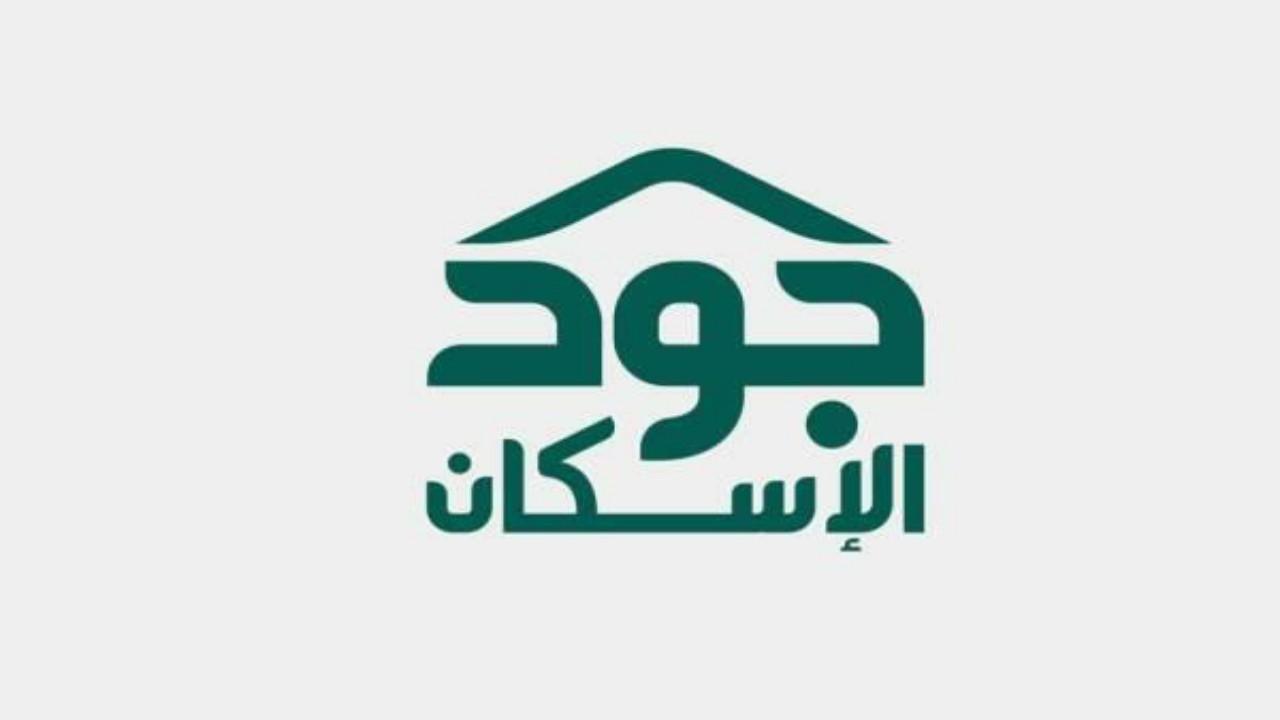 """""""جود الإسكان"""" تُجهز منازل مواطنين بالأثاث والاحتياجات الضرورية (فيديو)"""
