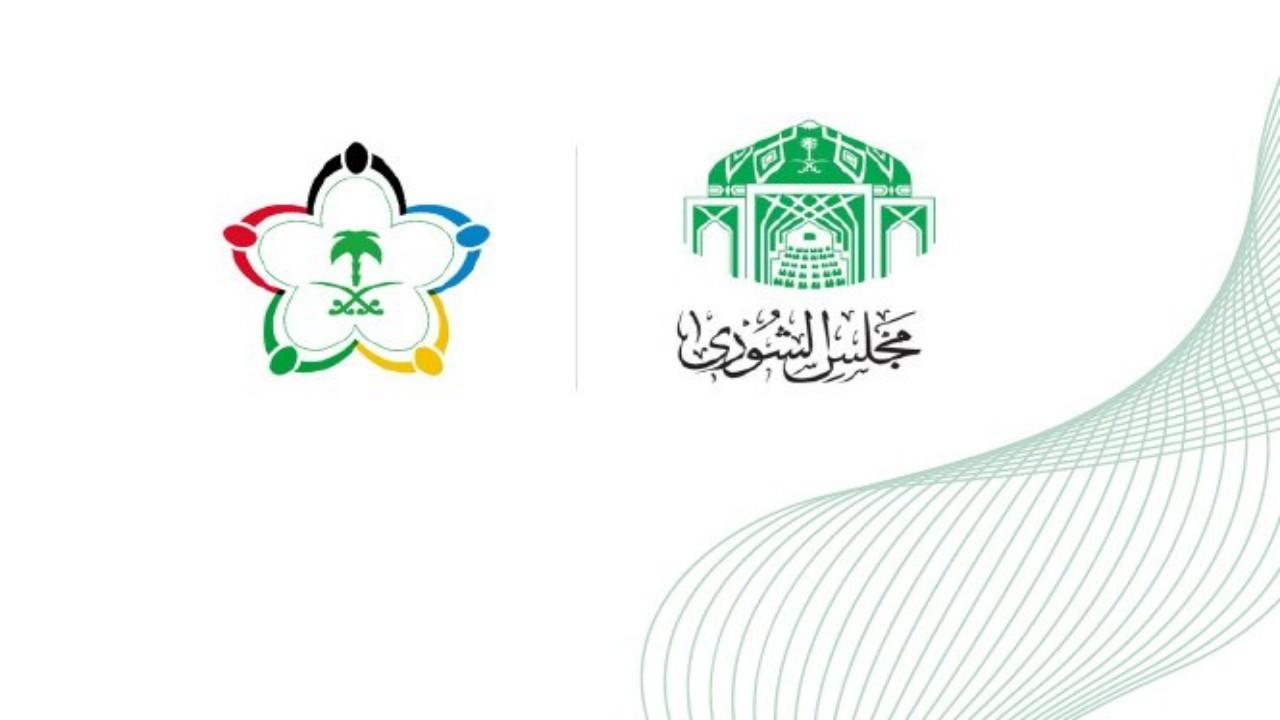 «الشورى» يطالب ببناء الصالات الرياضية وتشغيلها في مواقع الجمعيات الأهلية
