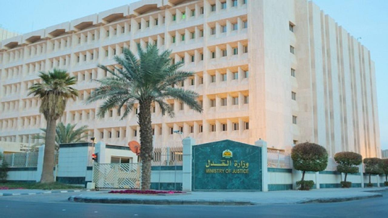 وزارة العدل تعلن عن وظائف شاغرة