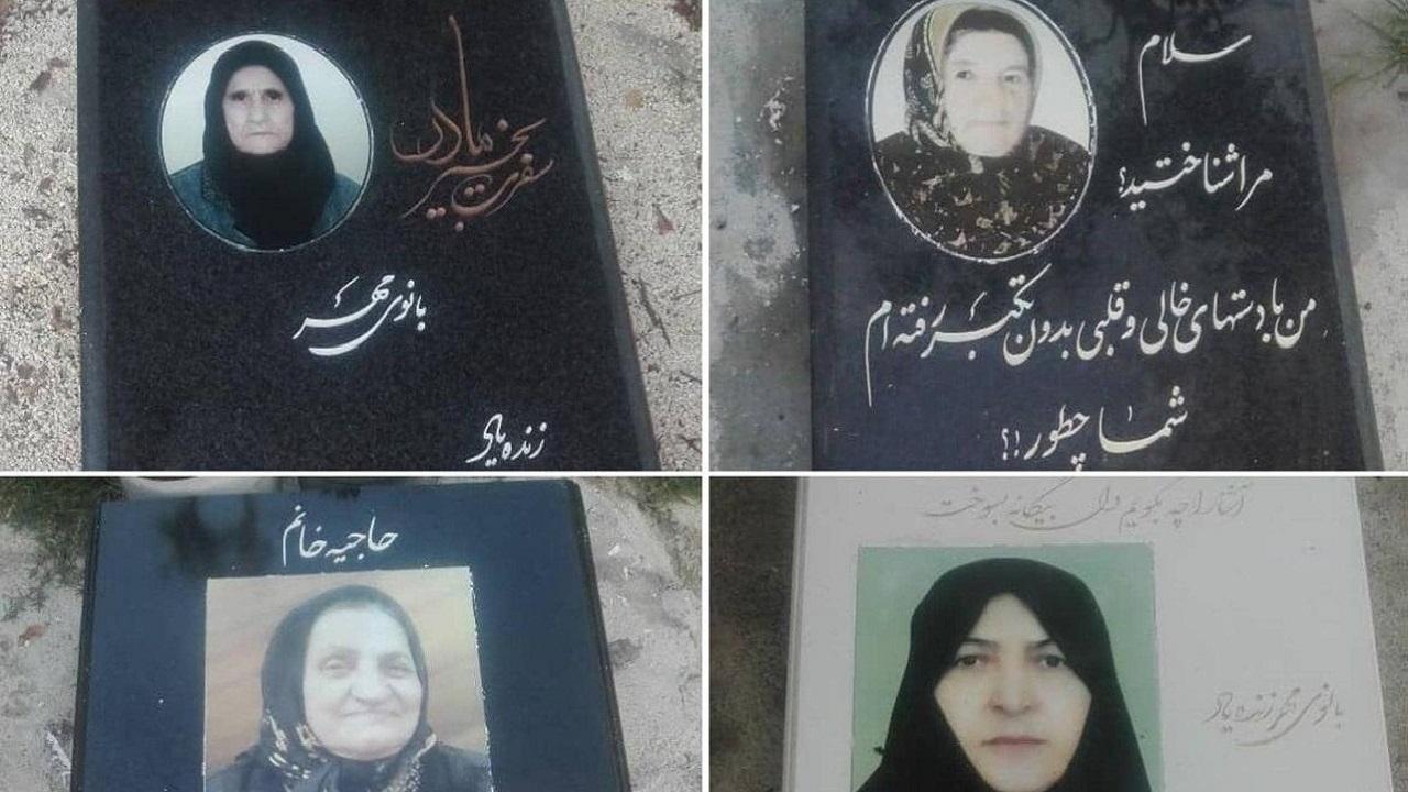 بالصور..طمس مقابر إيرانيات بالطلاء لتغطية وجوههن يثير الجدل