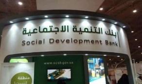 الإجراءات المتبعة حال تعثر العميل عن السداد لبنك التنمية الإجتماعي