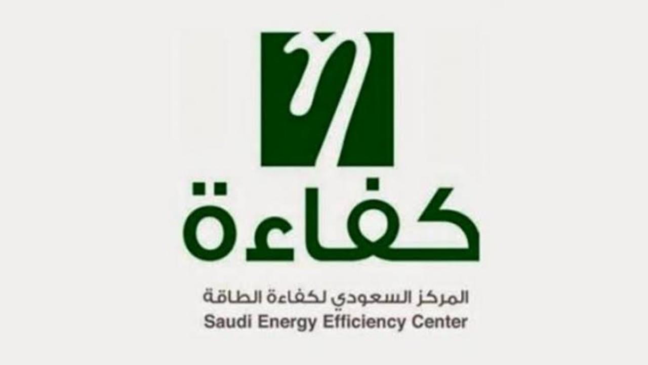 16 وظيفة شاغرة في مركز كفاءة الطاقة