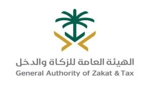 الزكاة والدخل: إعفاء الغرامات يشمل اعتراضات المكلفين على فرض غرامات التأخر في التسجيل