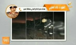 بالفيديو.. الدفاع المدني يوضح تفاصيل السيطرة على حرائق جبال السودة ويكشف حجم الإصابات
