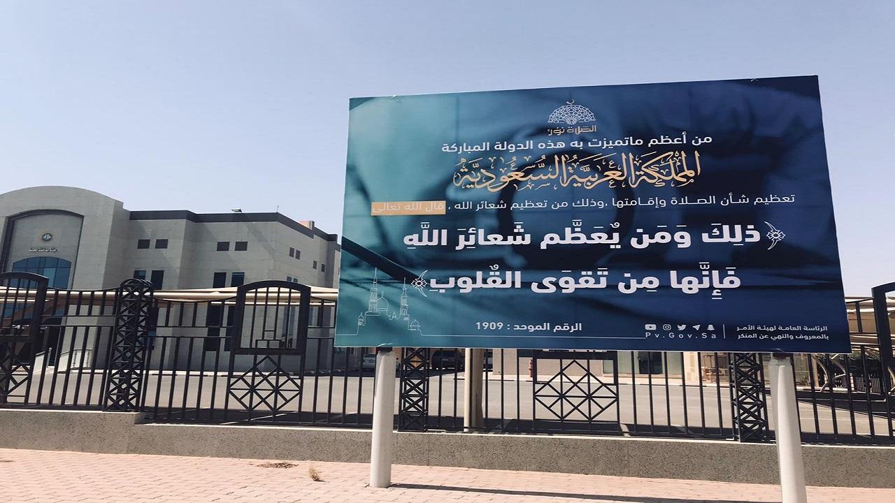 هيئة الأمر بالمعروف بمحافظة المجمعة تفعّل حملة «الصلاة نور»