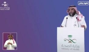 بالفيديو.. «الصحة»: المملكة تقدم إسهامات كبيرة فيما يتعلق بالأبحاث السريرية للفيروس