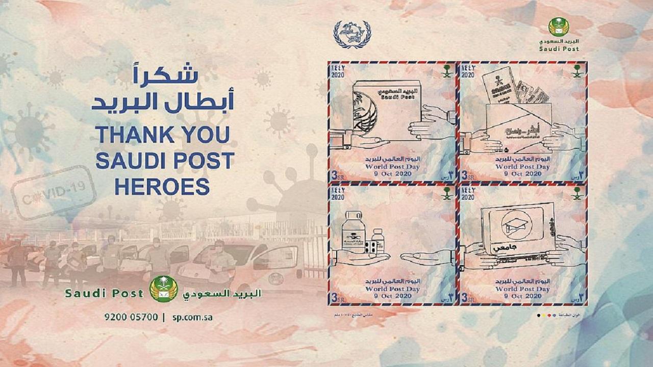 البريد السعودي يصدر طابعاً بريدياً بمناسبة اليوم العالمي للبريد