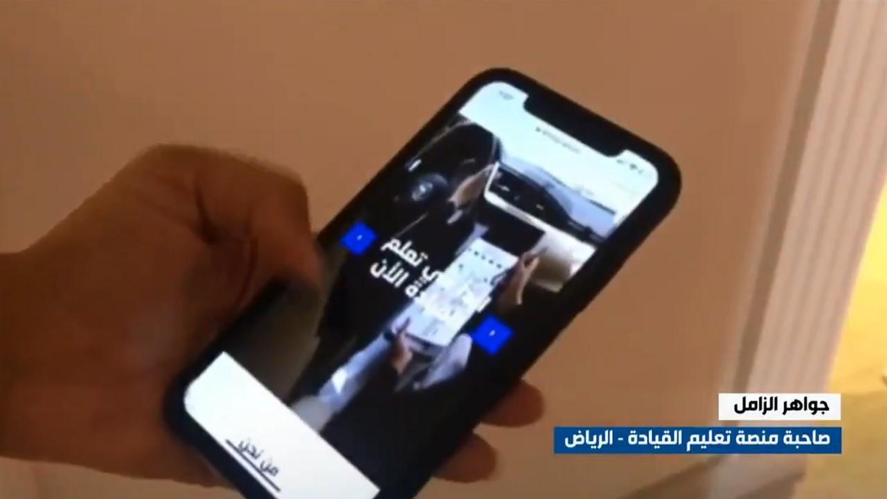 مواطنة تطلق منصة للتدريب الافتراضي على قيادة السيارة للنساء(فيديو)