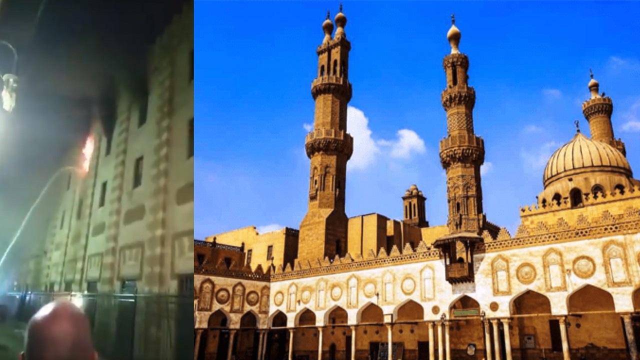 بالفيديو..اندلاع حريق بالجامع الأزهر في مصر