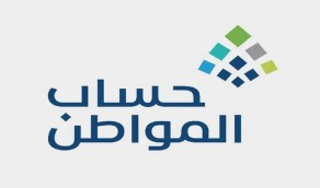 """""""حساب المواطن"""" يصدر نتائج الأهلية للدورة 36 لشهر نوفمبر"""