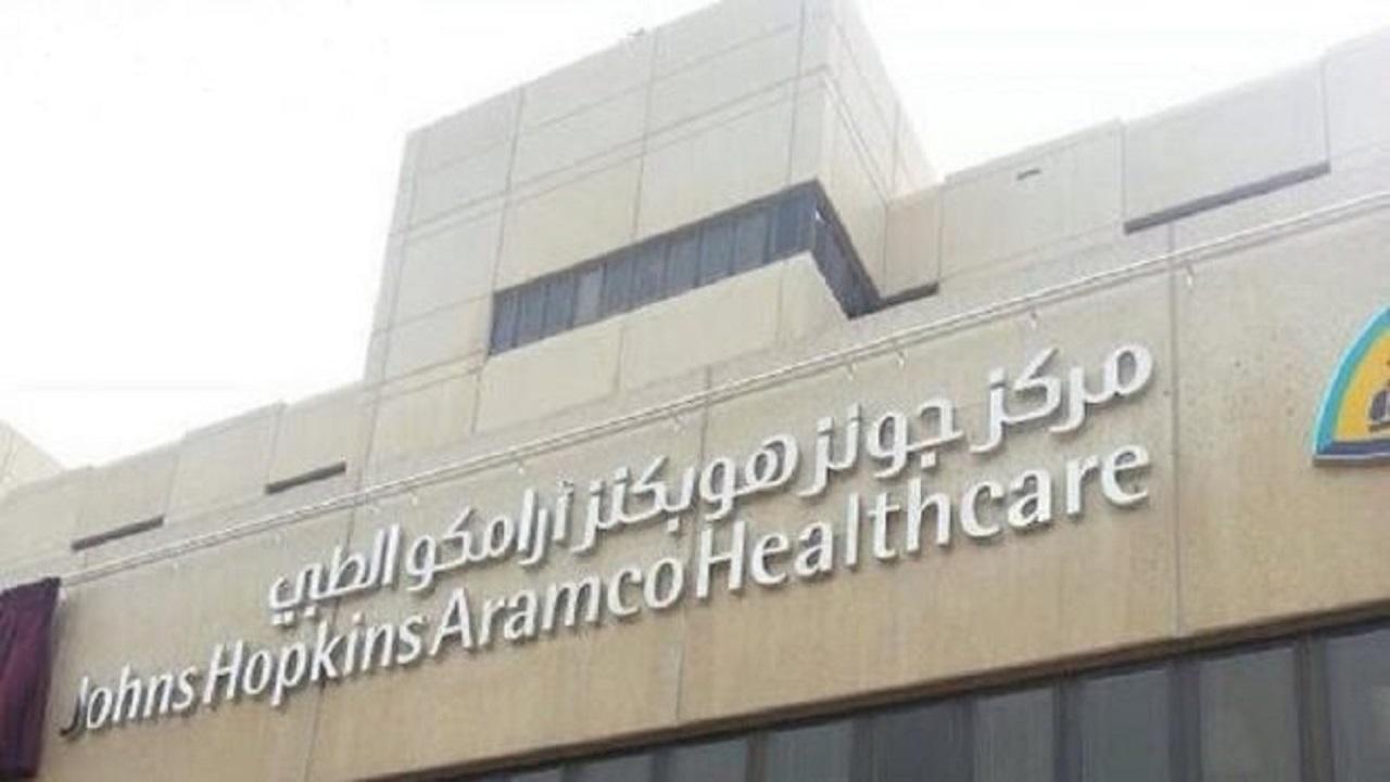 مركز جونز هوبكنز أرامكو للرعاية الصحية يعلن عن وظائف شاغرة