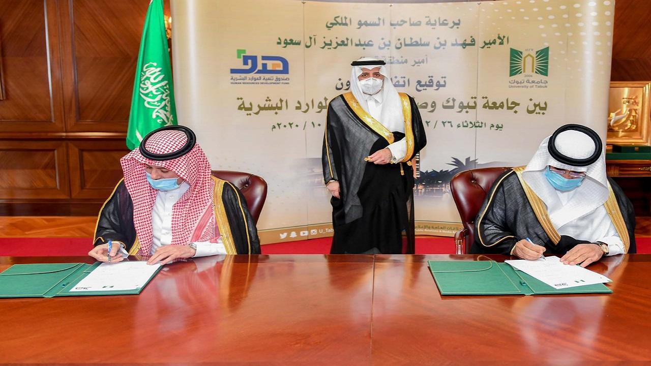 أمير تبوك يشهد توقيع تعاون اتفاقية بين صندوق تنمية الموارد البشرية وجامعة تبوك