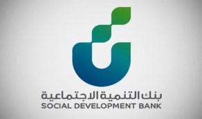 """بنك التنمية الاجتماعية يعثر على """"الريال الضائع"""""""