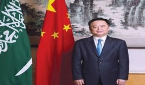 """سفير الصين في المملكة: """" صلوا على من بُعث رحمةً للعالمين """""""