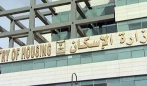 الإسكان: ارتفاع معدل نمو قيمة القروض العقارية بنسبة 76%