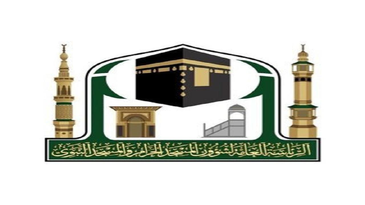 رئاسة شؤون الحرمين تطرح وظيفتين شاغرتين بالمراتب العليا