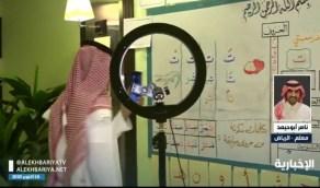 بالفيديو.. معلم يحول مجلس بيته إلى فصل تعليمي لطلاب الصفوف الأولية