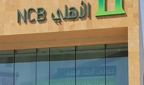 البنك الأهلي التجاري يمدد برنامج تأجيل الدفعات لمدة ثلاثة أشهر