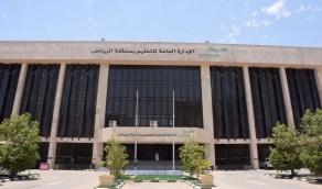 """""""تعليم الرياض"""" يؤكد رصد حضور الطلاب والطالبات عبر نظام """"نور"""""""