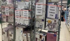 """مقاطعة المنتجات التركية تضرب سوق العقارات هناك.. و""""النهدي الطبية"""" آخر المنضمين"""