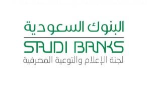 نصيحة من البنوك السعودية للعملاء بخصوص الميزانية المالية المحددة