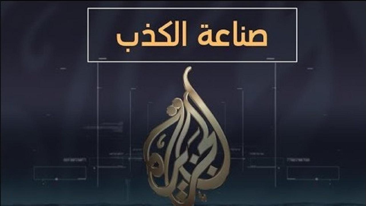 هاشتاج إقفال قناة الجزيرة يتصدر التريند