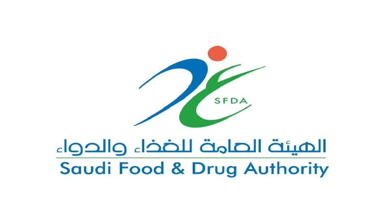 """""""الغذاء والدواء"""" تنضم إلى التحالف الدولي للجهات الرقابية على الأدوية (ICMRA)"""