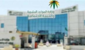 «الموارد البشرية» : توطين مهن التسويق في القطاع الخاص