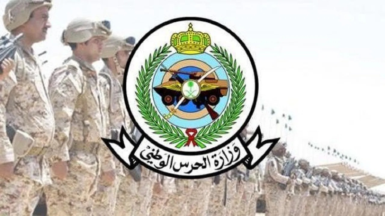 """""""الحرس الوطني"""" تعلن عن تحديث بيانات المسجلين السابقين في موقع التجنيد"""