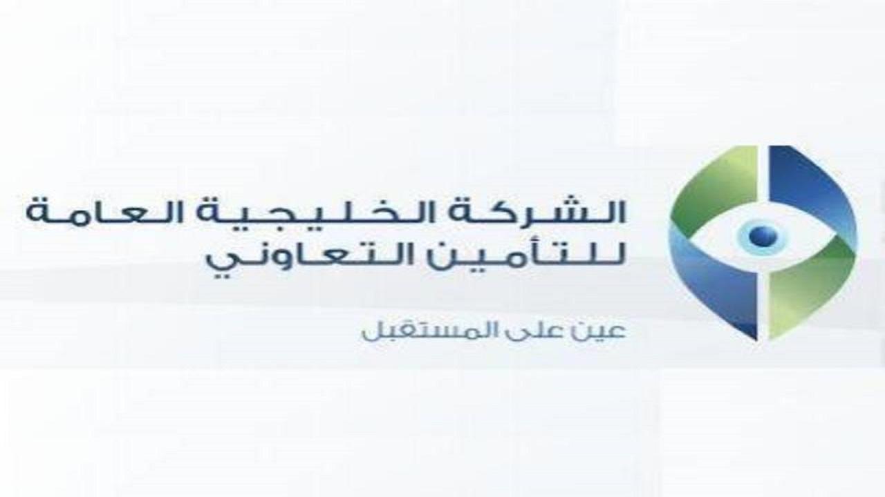 وظائف شاغرة في الشركة الخليجية العامة للتأمين التعاوني