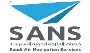 وظائف شاغرة في شركة خدمات الملاحة الجوية