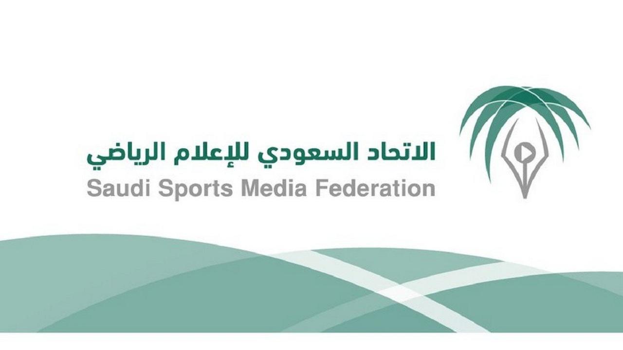اتحاد الإعلام الرياضي يُحيل تجاوز إعلاميين إلى الجهة المختصة
