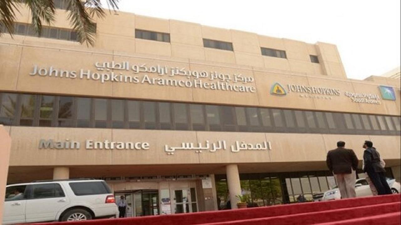 وظائف شاغرة في مركز أرامكو الطبي للرجال والنساء