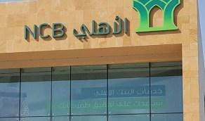 """البنك الأهلي التجاري يُمدد """"برنامج تأجيل الدفعات"""" لمدة ثلاثة أشهر"""