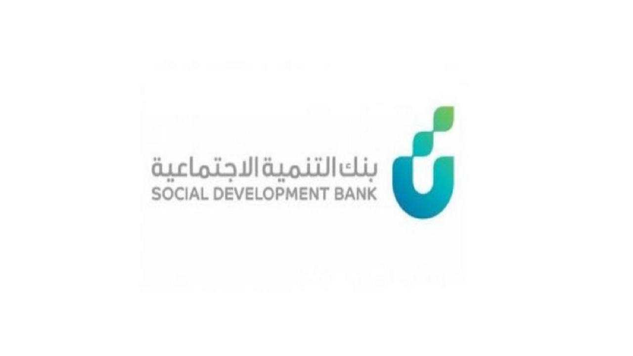 بنك التنمية الاجتماعية يوضح طريقة تعديل بيانات طلب التمويل