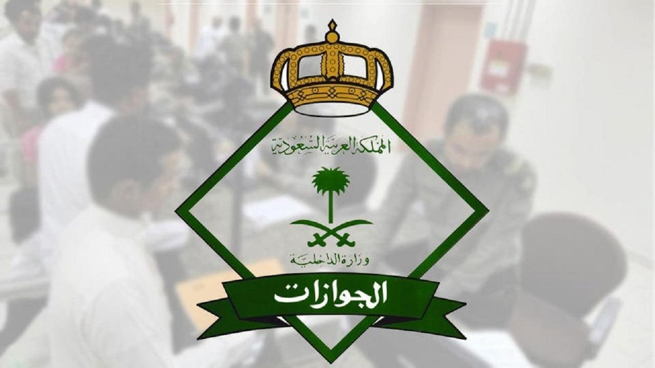 إجراءات إصدار تأشيرة خروج نهائي لمولود داخل المملكة