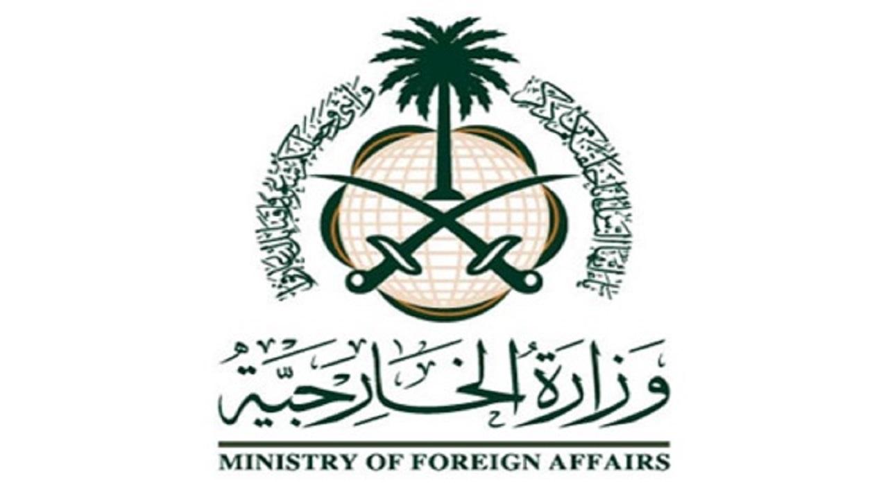 المملكة تدين وتستنكر الهجوم الإرهابي الذي وقع في منطقة الرضوانية العراقية