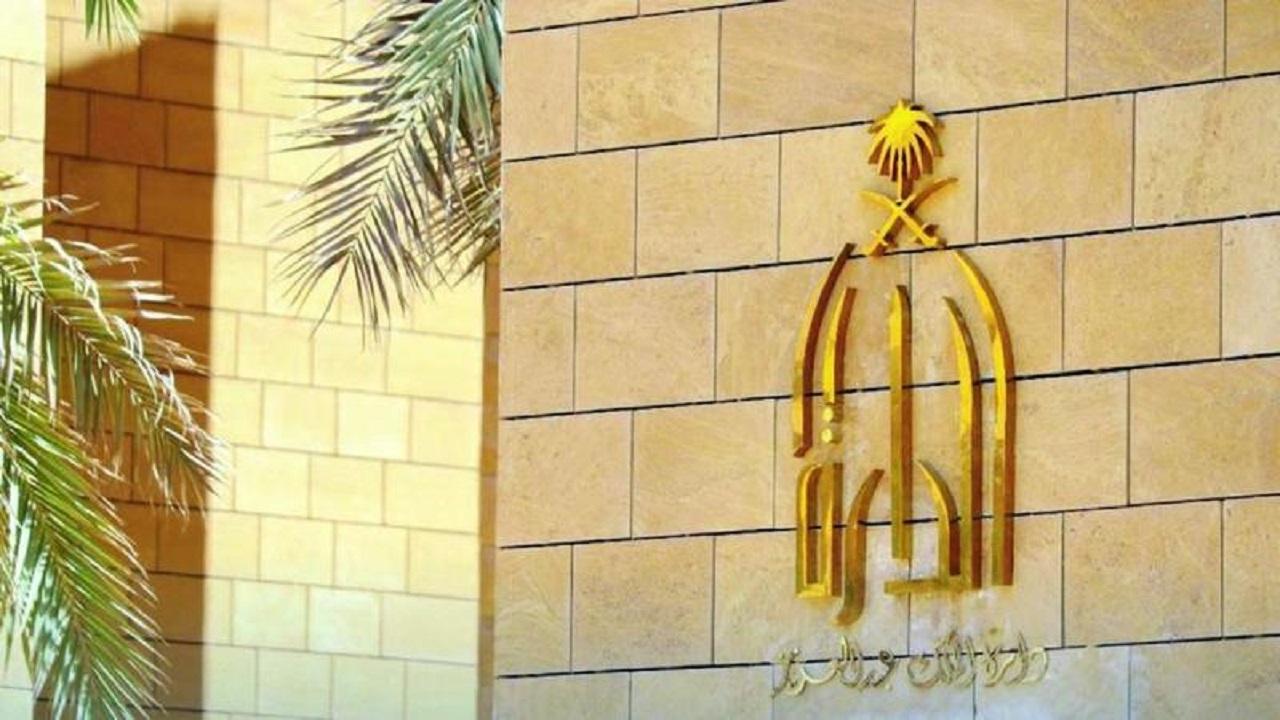 دارة الملك عبدالعزيز تحذر من استخدام محتوى التاريخ الشفوي لديها ونشره بدون موافقتها