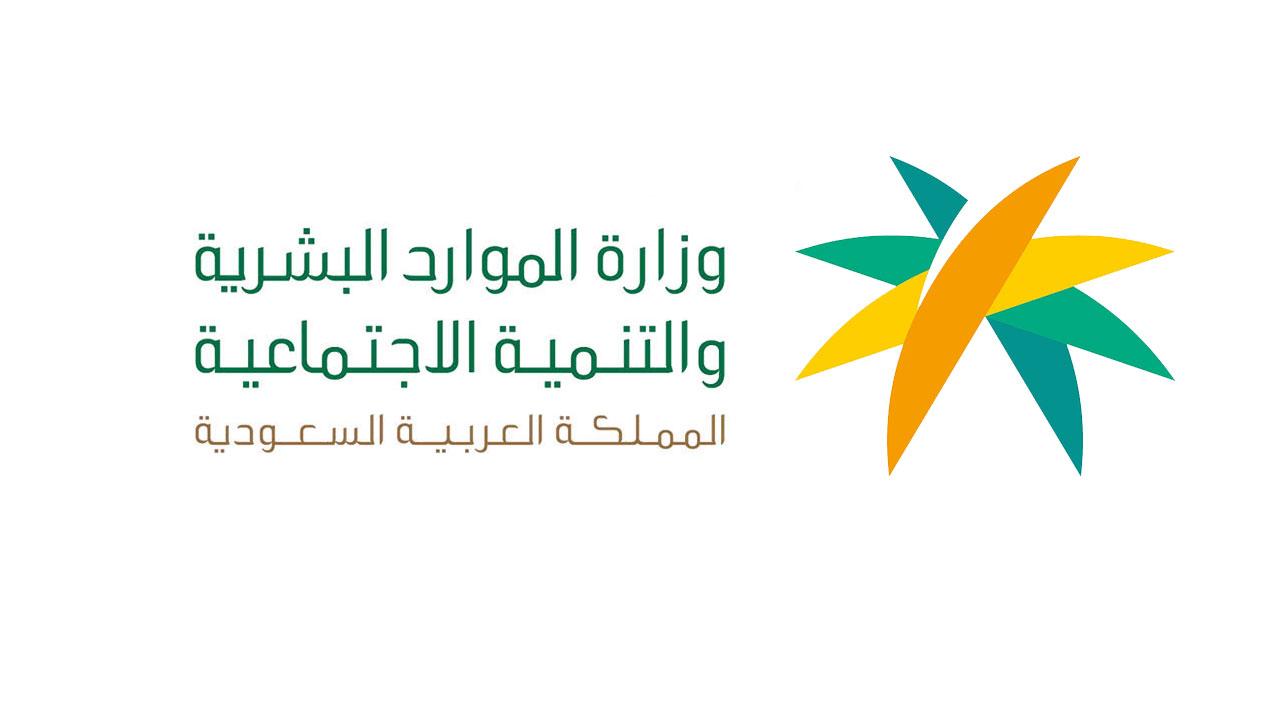 «الموارد البشرية» تعلن دعوتها 369 متقدمًا على الوظائف الصحية لمطابقة بياناتهم
