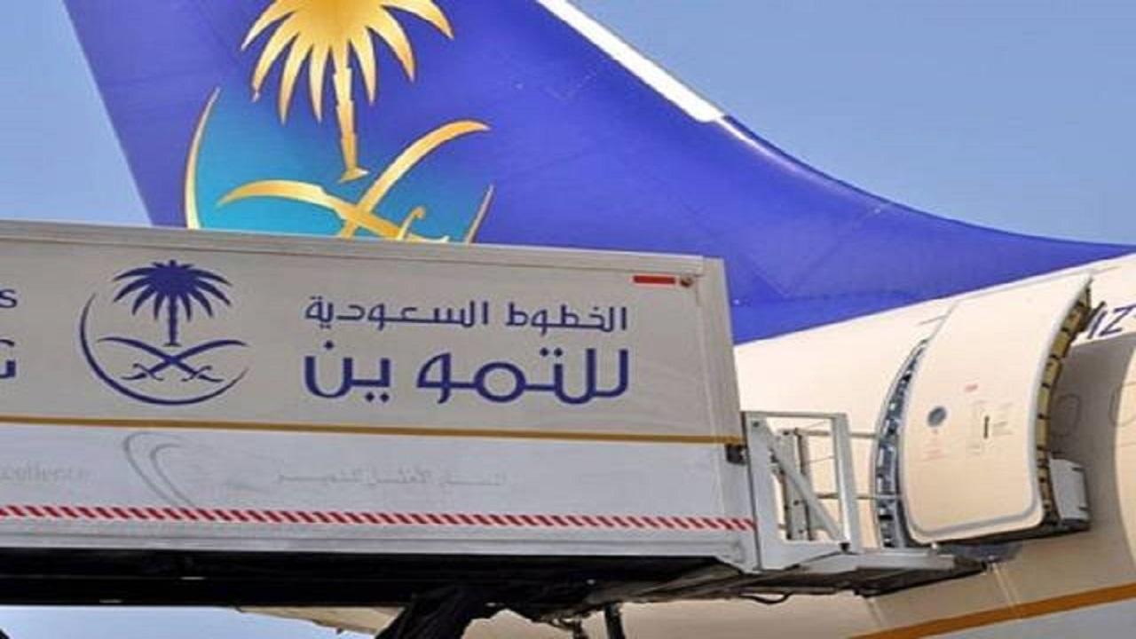 وظائف شاغرة في الخطوط السعودية للتموين