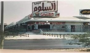 صورة قديمة لأسواق السلوم التجارية 1988م