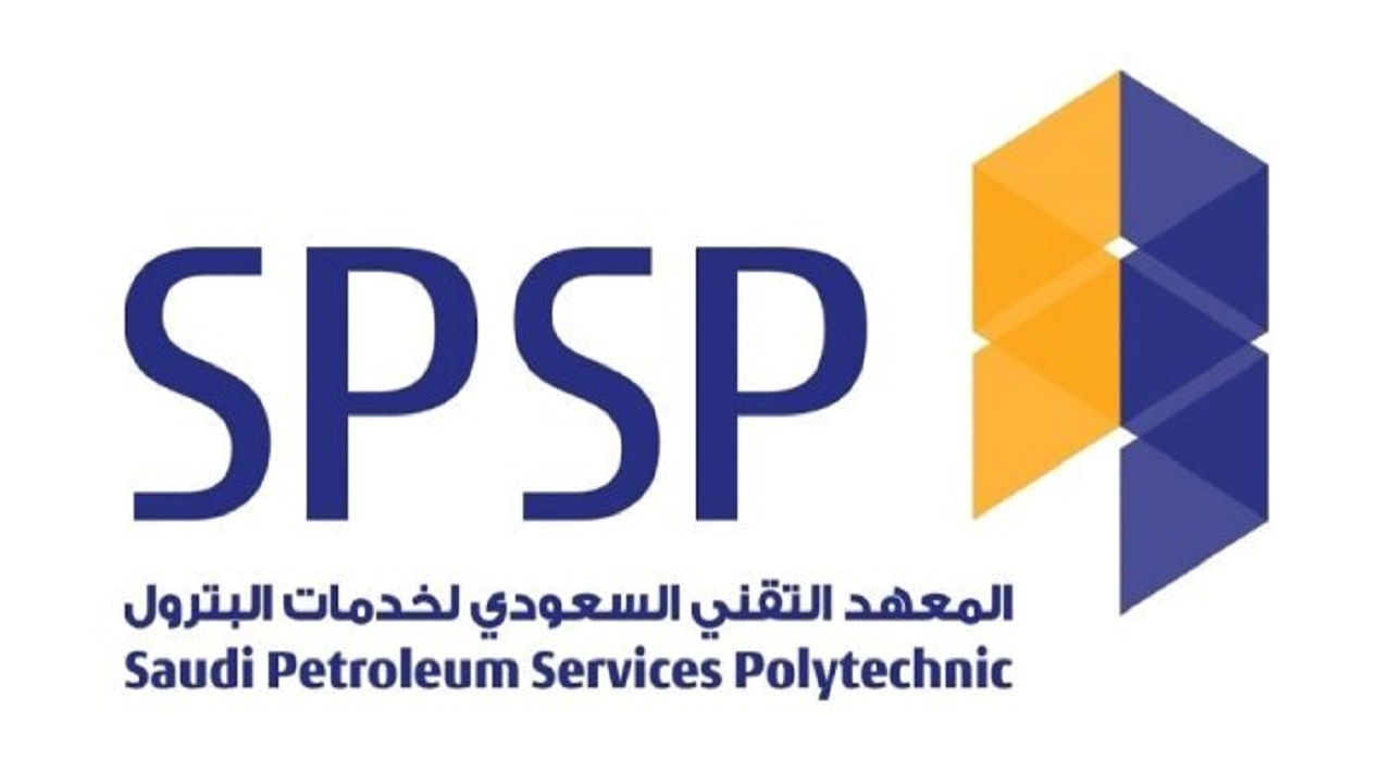 وظائف شاغرة في المعهد التقني السعودي لخدمات البترول