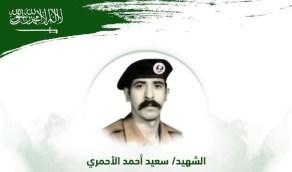 """الدفاع المدني يحيي ذكرى الشهيد """"سعيد الأحمري"""""""