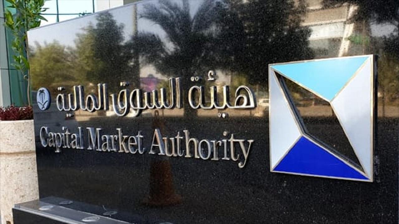 هيئة السوق المالية توفر وظائف شاغرة