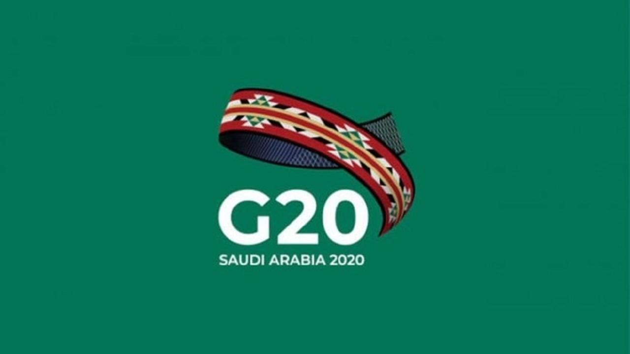 مجموعة العشرين: «تمديد مبادرة تعليق مدفوعات خدمة الدين»